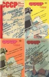 СССР. 100 вопросов и ответов. Цикл в 5-и книгах