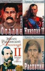Загадки жизни и смерти. Цикл в 4-х томах