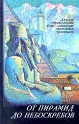От пирамид до небоскрёбов. Краткая энциклопедия чудес, созданных природой и человеком