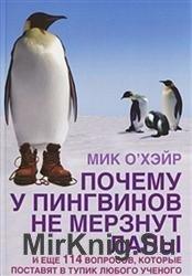 Почему у пингвинов не мерзнут лапы?