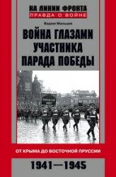 Война глазами участника Парада Победы. От Крыма до Восточной Пруссии. 1941–1945