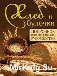 Хлеб и булочки. Подробное иллюстрированное руководство