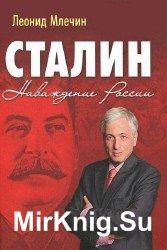 Сталин. Наваждение России (Аудиокнига)