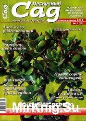 Нескучный сад (43 номера) 2007-2015