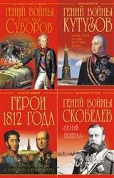 Гении войны. Сборник (7 книг)