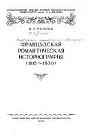 Французская романтическая историография (1815-1830)