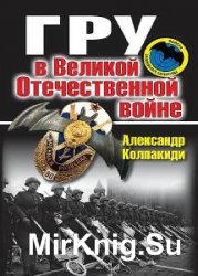 Александр Колпакиди - Сборник сочинений (12 книг)