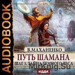 Путь Шамана. Тайна Темного Леса (Аудиокнига), читает Бояров Е.