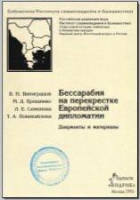 Бессарабия на перекрестке европейской дипломатии: Документы и материалы