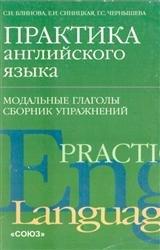 Практика английского языка. Модальные глаголы. Сборник упражнений
