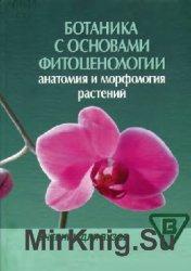 Ботаника с основами фитоценологии. Анатомия и морфология растений