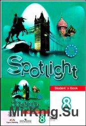 Spotlight 8. Student's book (+CD) / Английский в фокусе. 8 класс. Учебник для общеобразоват. учреждений (+CD)