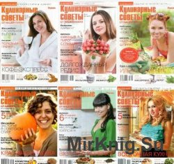 Кулинарные советы от «Нашей кухни» 2011-2014