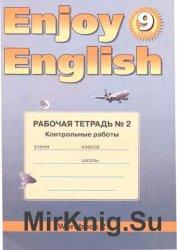 Биболетова М.З. и др. - Enjoy English. Английский с удовольствием: рабочая тетрадь №2 для 9-го класса