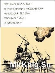 Библиотека всемирной литературы. Т. 10