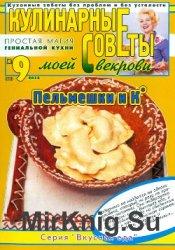Кулинарные советы моей свекрови №9 (231) 2012