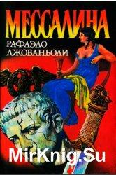 Мессалина (1993)
