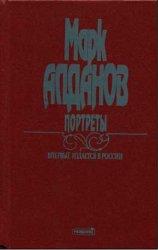 Алданов М. - Сочинения. Книга 1: Портреты