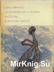Библиотека всемирной литературы. Т. 121. Иван Франко