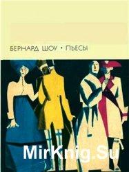 Библиотека всемирной литературы. Т. 200. Бернард Шоу. Пьесы
