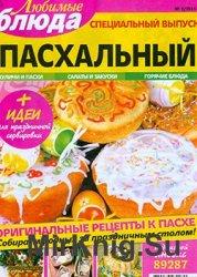 Любимые блюда № 2 СВ,  2015