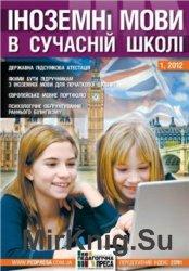 Іноземні мови в сучасній школі №1, 2012