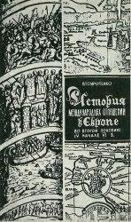 История международных отношений в Европе во второй половине IV - начале VI в.