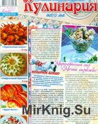 Кулинария № 5, 2014