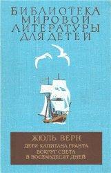 Библиотека мировой литературы для детей. Том 41. Жюль Верн. Дети капитана Гранта. Вокруг света в восемьдесят дней