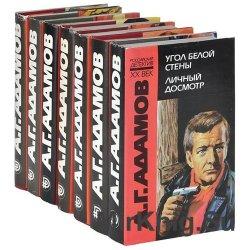 Аркадий Адамов. Собрание сочинений в 8 томах