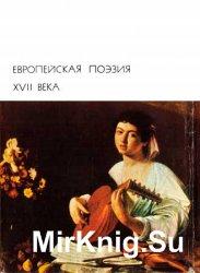 Библиотека всемирной литературы. Т. 41. Европейская поэзия XVII века