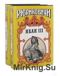 Иван III - государь всея Руси. В 2 томах