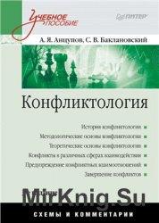 Конфликтология: Учебное пособие. Схемы и комментарии. 3-е изд.