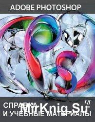 Adobe Photoshop СС. Справка и учебные материалы