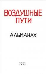 Воздушные пути. Альманах №№1-5, 1960-1967