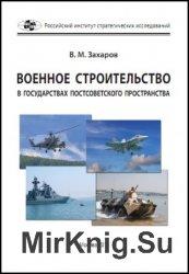 Военное строительство в государствах постсоветского пространства