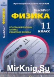 Физика 11 Класс. Мультимедийный учебник