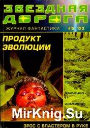 Звездная дорога, №5 2003
