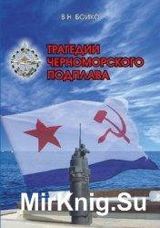 Трагедии Черноморского подплава