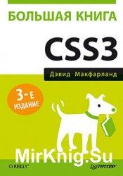 Большая книга CSS3 (+CD)