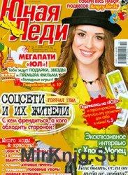 Юная Леди №11, 2013