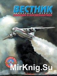 Вестник авиации и космонавтики №1 2000