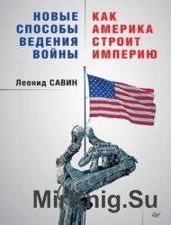 Новые способы ведения войны: как Америка строит империю