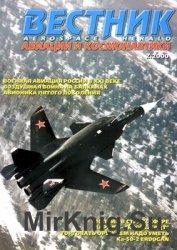 Вестник авиации и космонавтики №2 2000