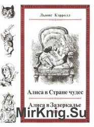 Алиса в Стране чудес; Алиса в Зазеркалье