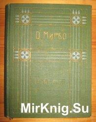 Октав Мирбо - Собрание сочинений . Рассказы