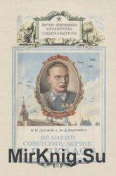Великий советский лётчик В.П. Чкалов