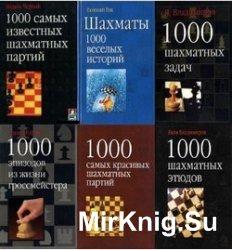 Шахматная серия 1000. Книжная серия в 8 томах