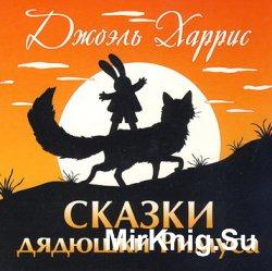 Сказки дядюшки Римуса (аудиокнига)