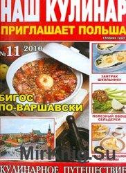 Наш кулинар № 11,  2010
